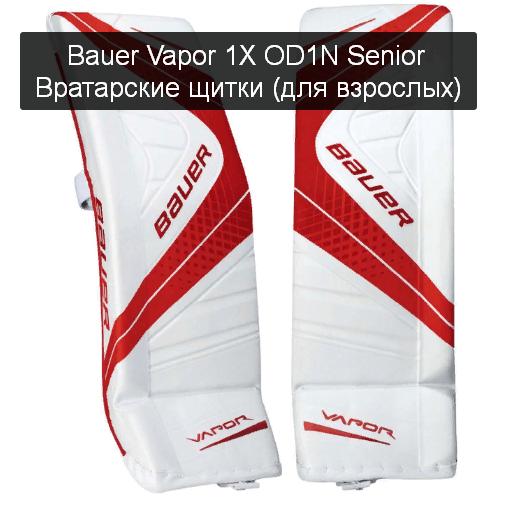 Bauer Vapor 1X OD1N Senior Вратарские щитки (для взрослых)