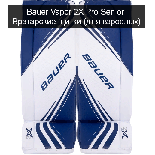 Bauer Vapor 2X Pro Senior Вратарские щитки (для взрослых)