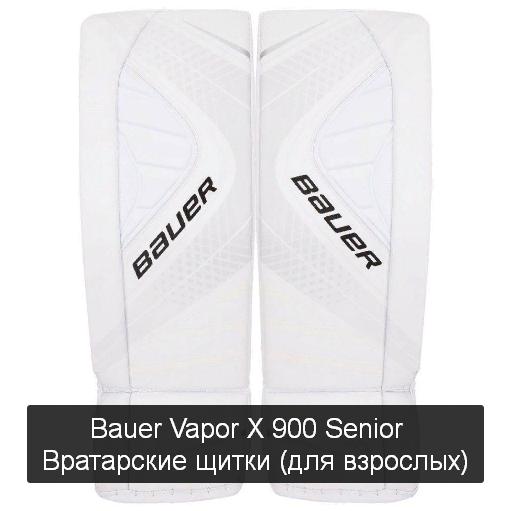Bauer Vapor X 900 Senior Вратарские щитки (для взрослых)