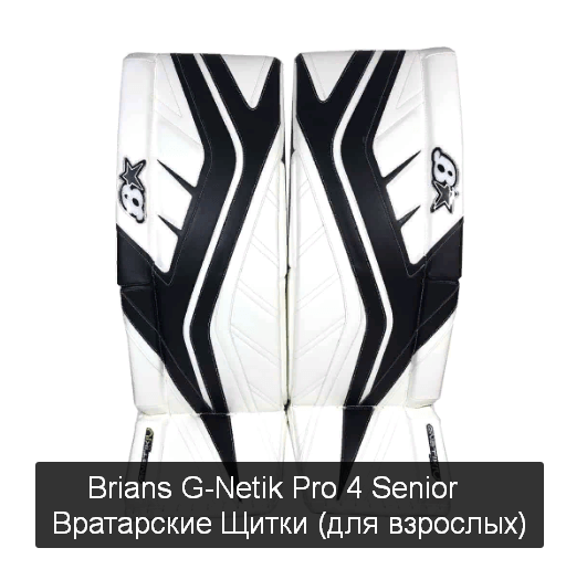 Brians G-Netik Pro 4 Senior Вратарские Щитки (для взрослых)