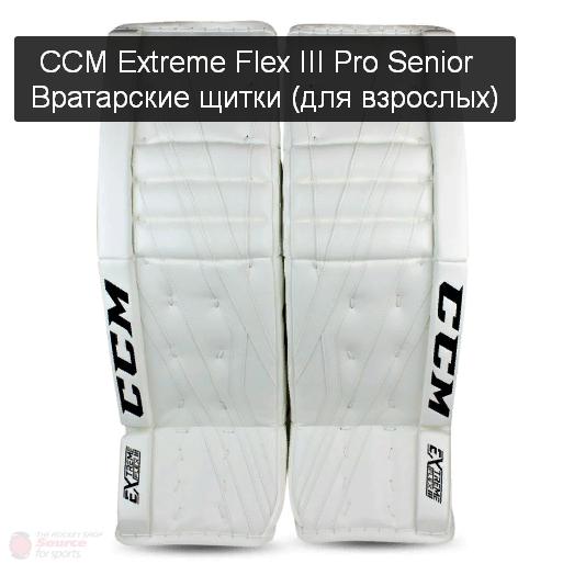 CCM Extreme Flex III Pro Senior Вратарские щитки (для взрослых)