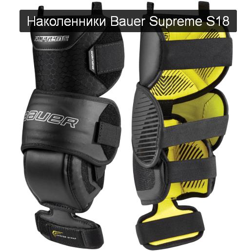 Наколенники Bauer Supreme S18