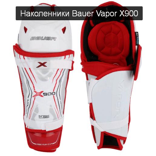 Наколенники Bauer Vapor X900