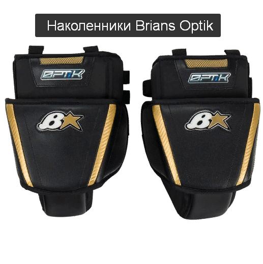 Наколенники Brians Optik
