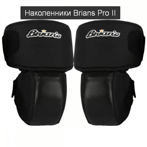 Наколенники Brians Pro II