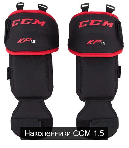 Наколенники CCM 1.5
