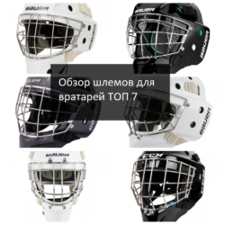 Обзор шлемов для вратарей ТОП 7