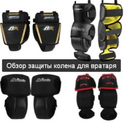 Обзор защиты колена для вратаря