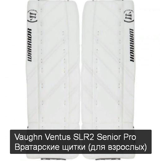 Vaughn Ventus SLR2 Senior Pro Вратарские щитки (для взрослых)
