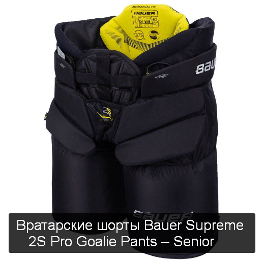 Вратарские шорты Bauer Supreme 2S Pro Goalie Pants – Senior