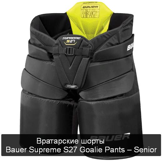 Вратарские шорты Bauer Supreme S27 Goalie Pants – Senior