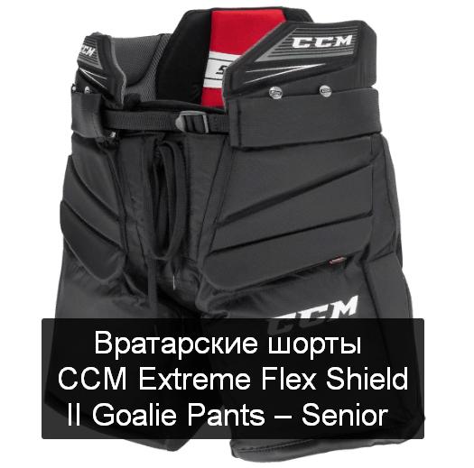 Вратарские шорты CCM Extreme Flex Shield II Goalie Pants – Senior