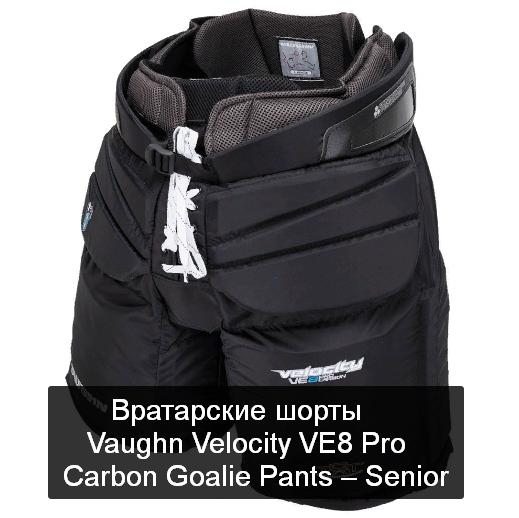 Вратарские шорты Vaughn Velocity VE8 Pro Carbon Goalie Pants – Senior