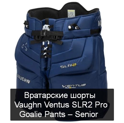 Вратарские шорты Vaughn Ventus SLR2 Pro Goalie Pants – Senior