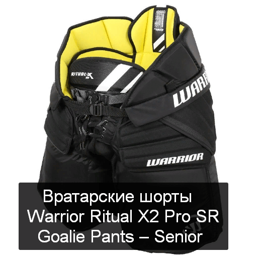 Вратарские шорты Warrior Ritual X2 Pro SR Goalie Pants – Senior