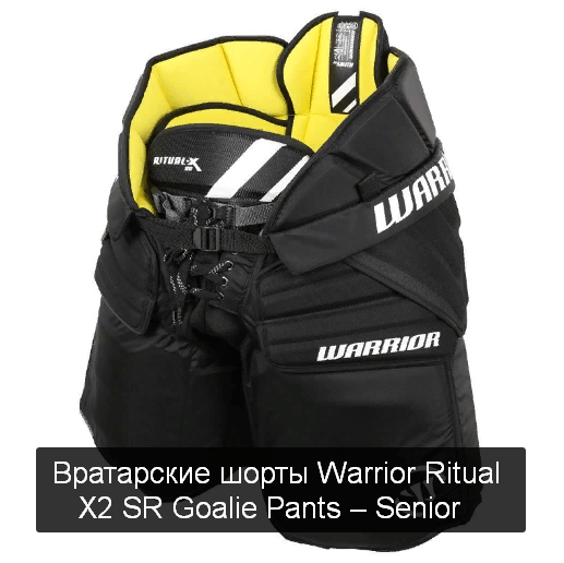 Вратарские шорты Warrior Ritual X2 SR Goalie Pants – Senior