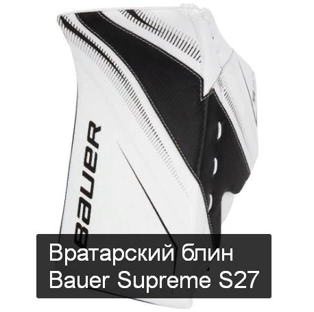 Вратарский блин Bauer Supreme S27