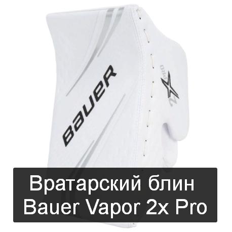 Вратарский блин Bauer Vapor 2x Pro