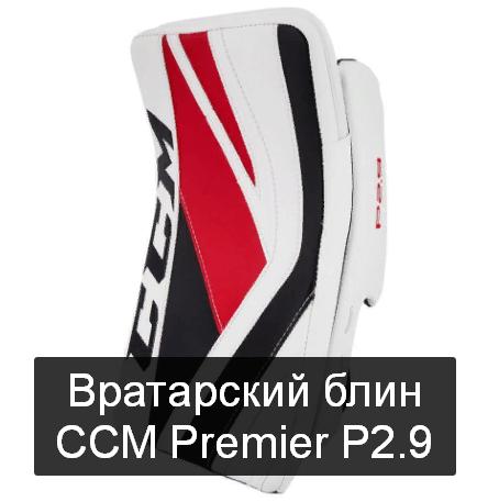 Вратарский блин CCM Premier P2.9