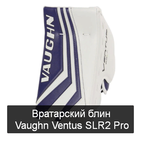 Вратарский блин Vaughn Ventus SLR2 Pro