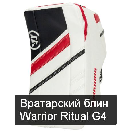 Вратарский блин Warrior Ritual G4