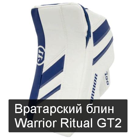 Вратарский блин Warrior Ritual GT2