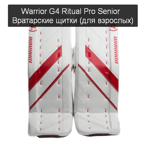 Warrior G4 Ritual Pro Senior Вратарские щитки (для взрослых)