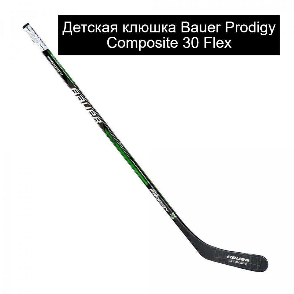 Детская хоккейная клюшка Bauer Prodigy Composite 30 Flex