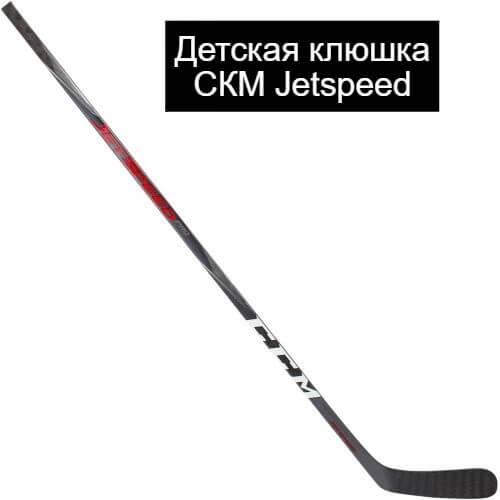 Детская хоккейная клюшка СКМ Jetspeed
