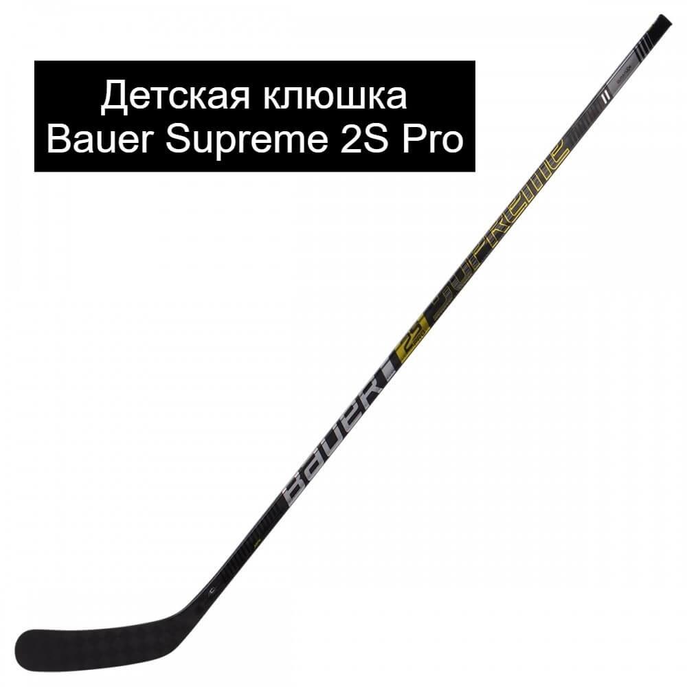 Детская хоккейная клюшка от Bauer Bauer Supreme 2S Pro