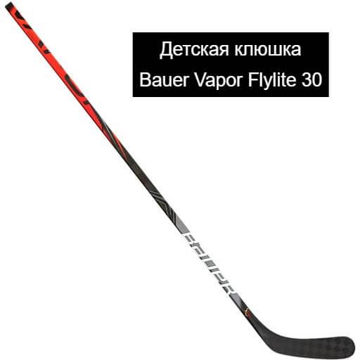 Детская хоккейная клюшка от Bauer Vapor Flylite 30