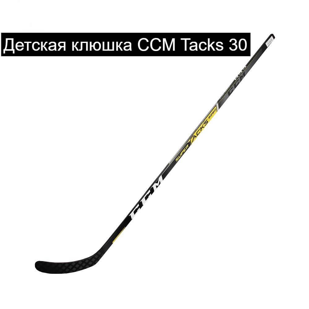 Детская хоккейная клюшка CCM Tacks 30