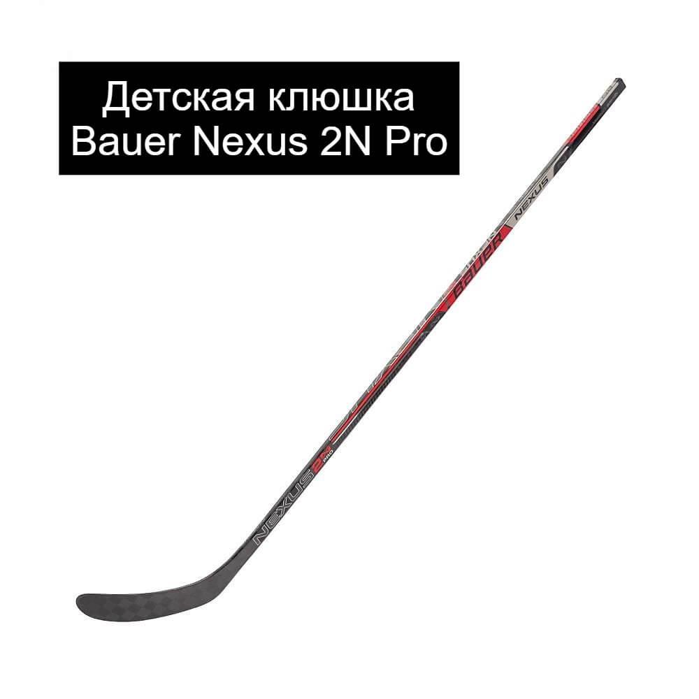 Детcкая хоккейная клюшка от Bauer Nexus 2N Pro