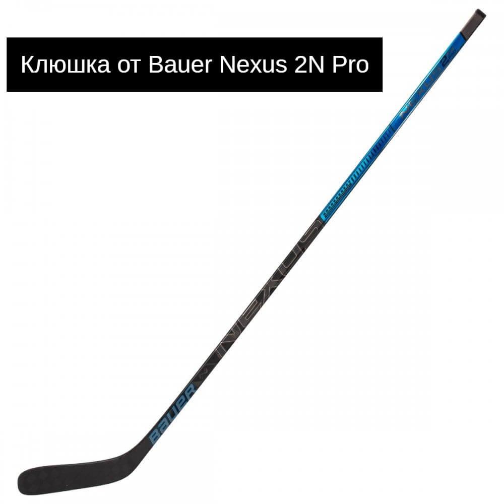 Клюшка от Bauer Nexus 2N Pro
