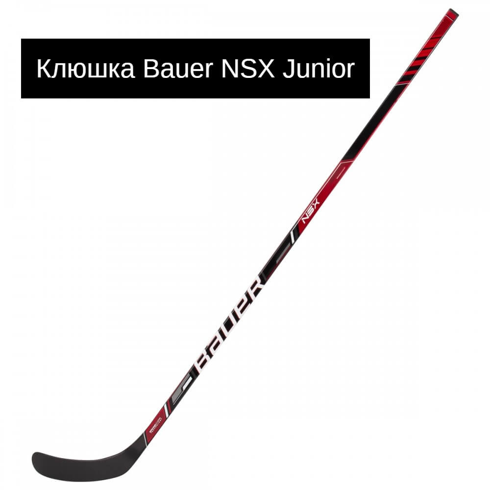Клюшка Bauer NSX Junior