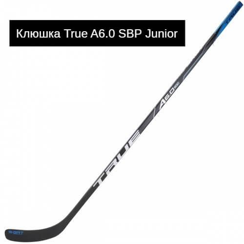 Клюшка True A6.0 SBP Junior