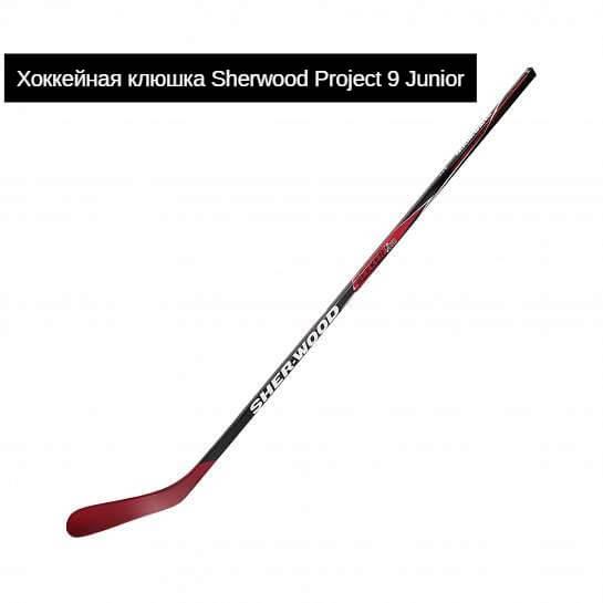 Хоккейная клюшка Sherwood Project 9 Junior