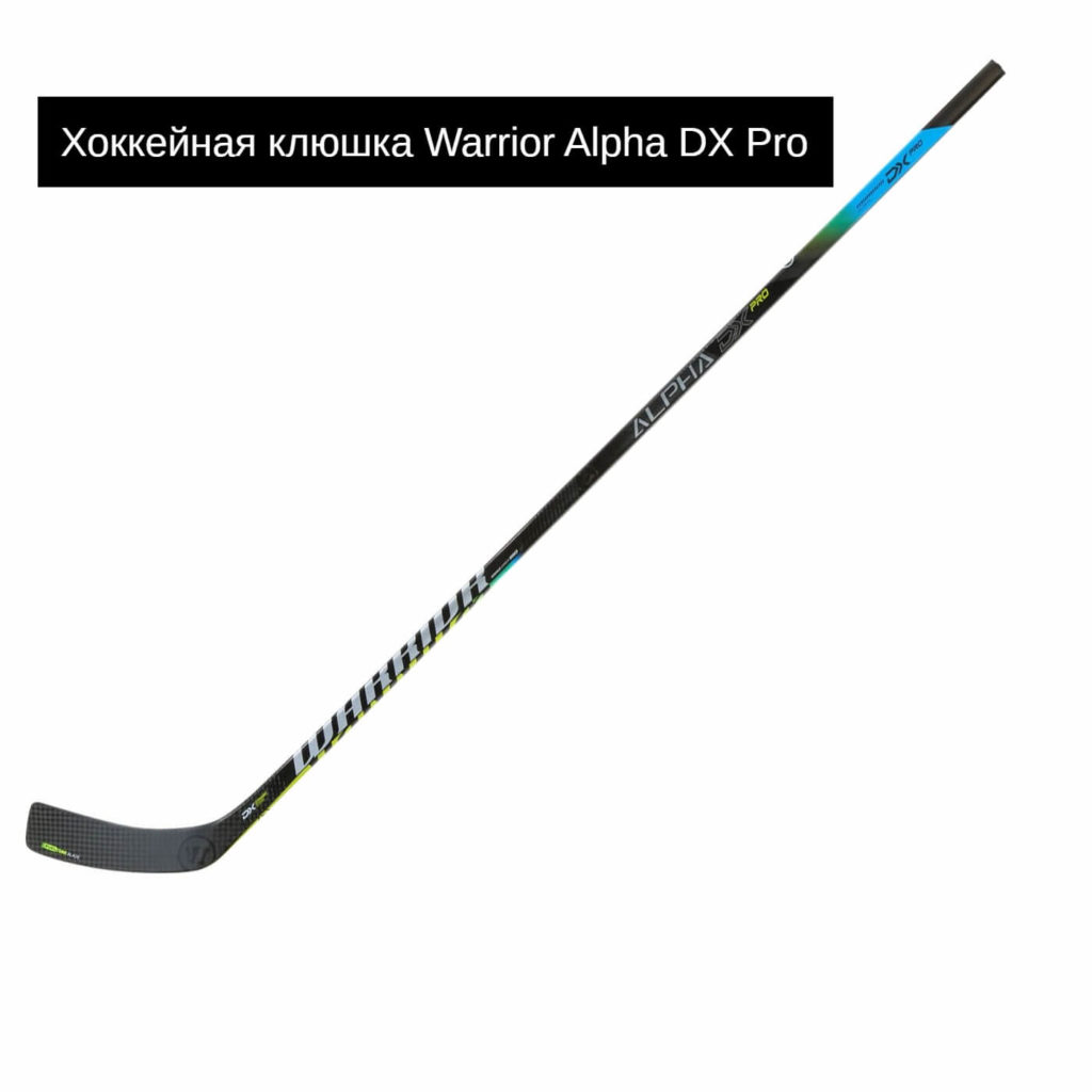 Хоккейная клюшка Warrior Alpha DX Pro