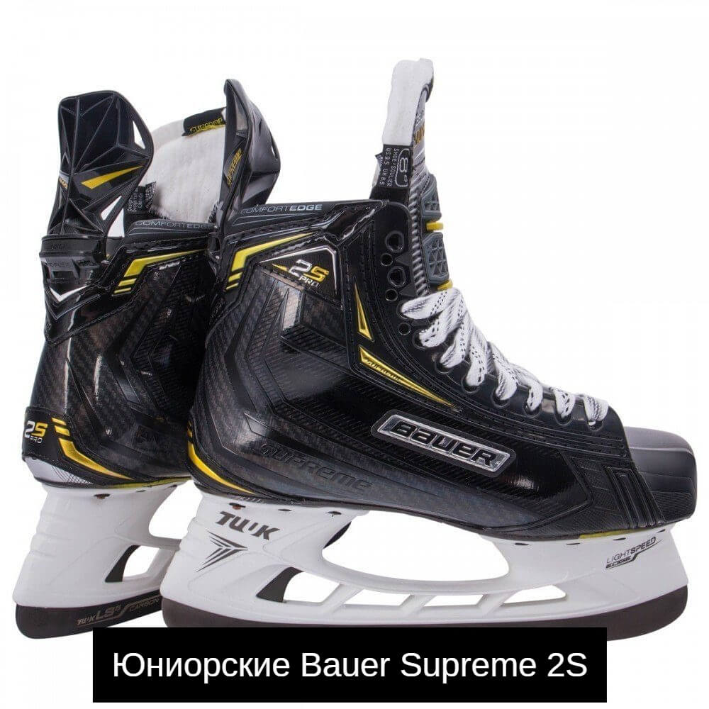 Юниорские Bauer Supreme 2S