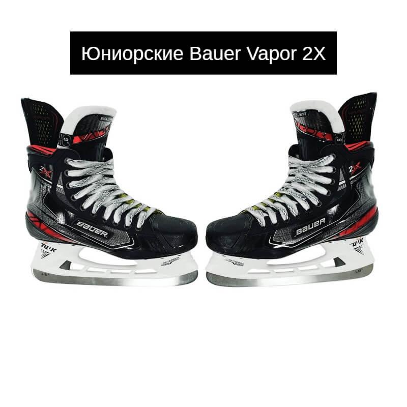 Юниорские Bauer Vapor 2X