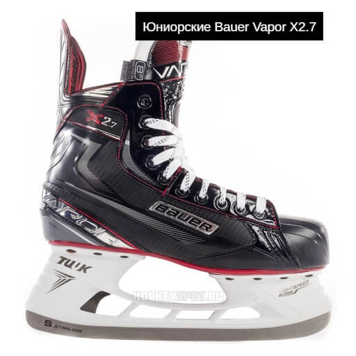 Юниорские Bauer Vapor X2.7