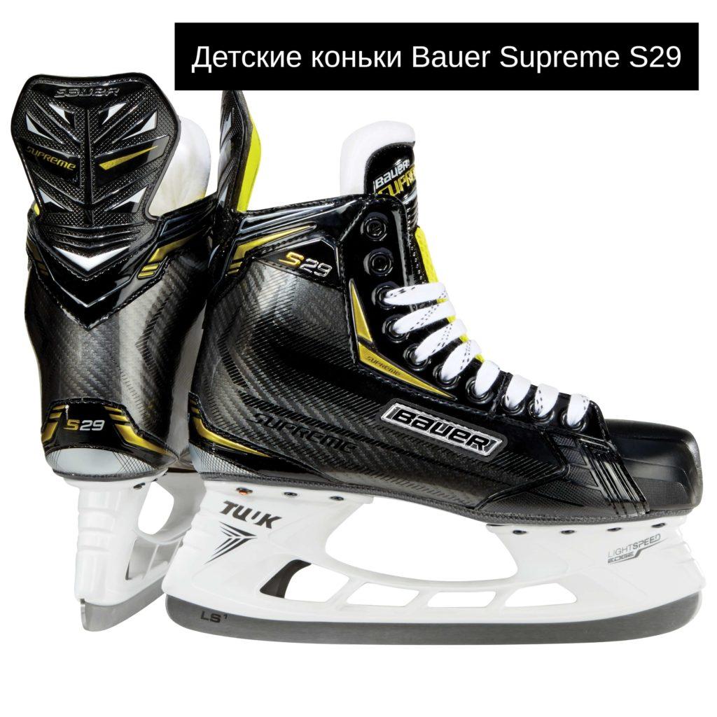 Детские коньки Bauer Supreme S29