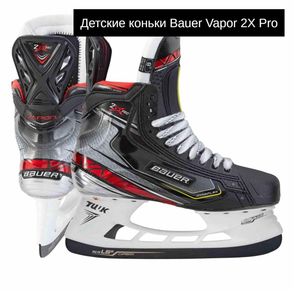 Детские коньки Bauer Vapor 2X Prо