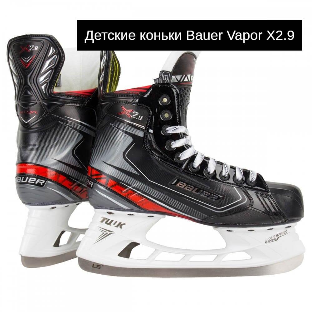 Детские коньки Bauer Vapor X2.9