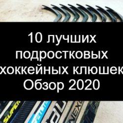 10 Лучших подростковых хоккейных клюшек - обзор 2020 г.