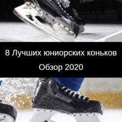 8 Лучших юниорских коньков - обзор 2020