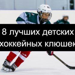 8 лучших детских хоккейных клюшек