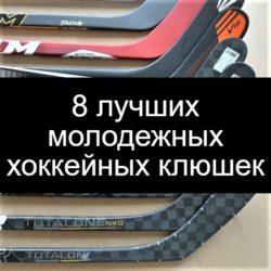 8 лучших молодежных  хоккейных клюшек