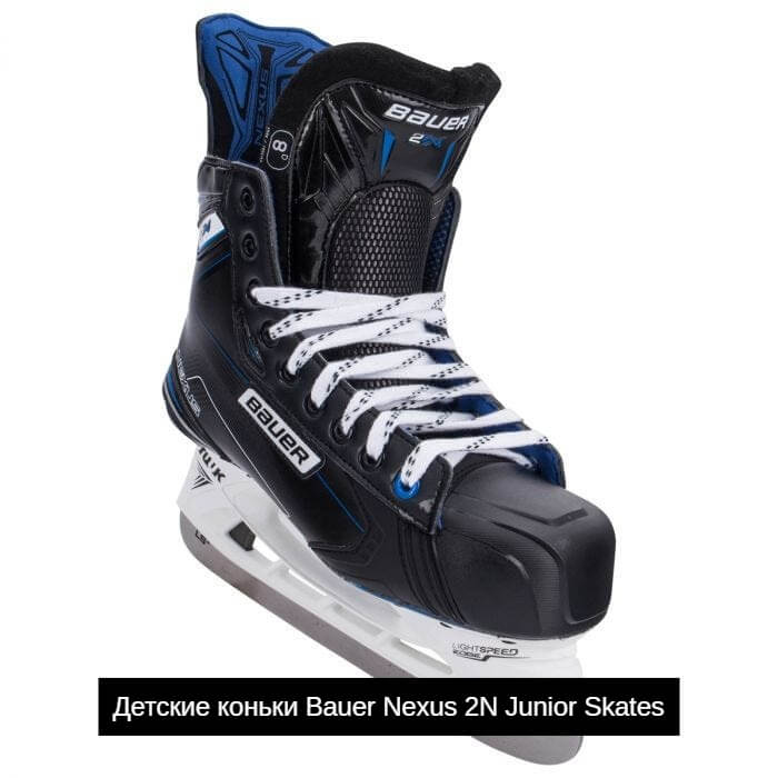 Детские коньки Bauer Nexus 2N Junior Skates