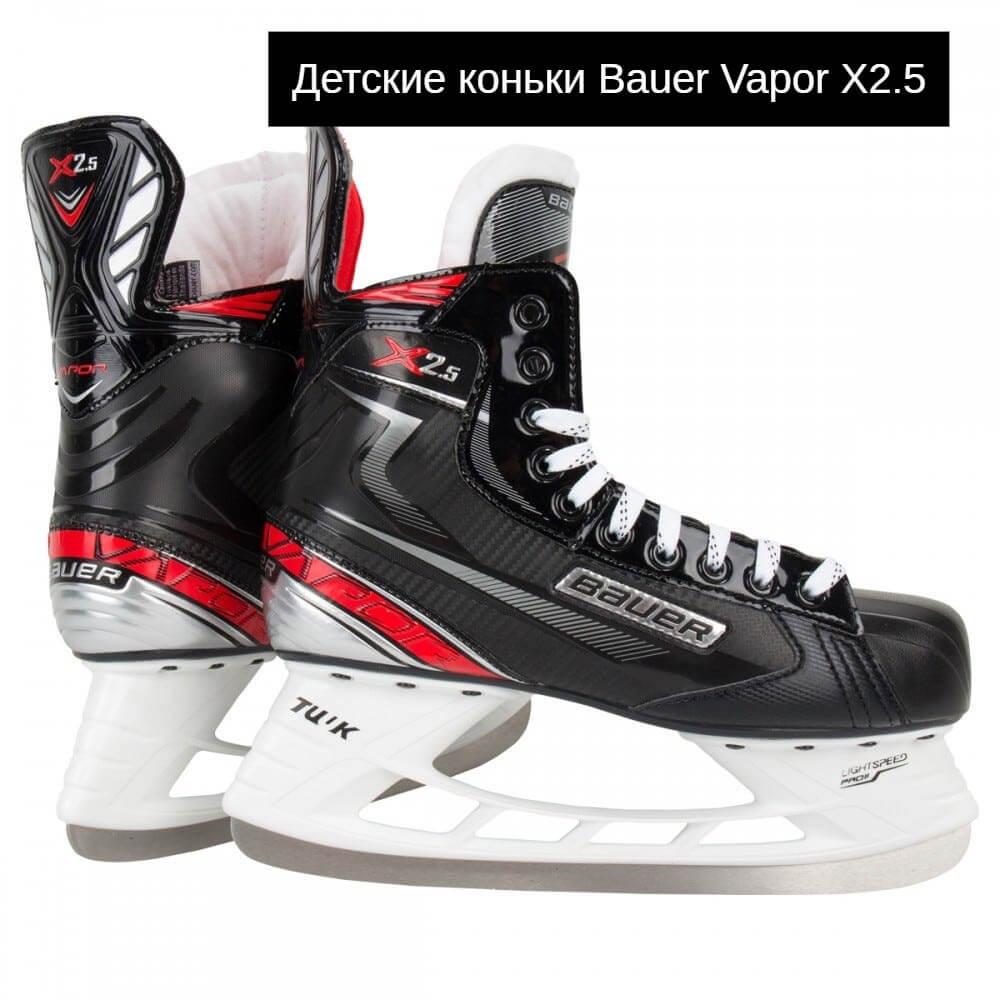 Детские коньки Bauer Vapor X2.5